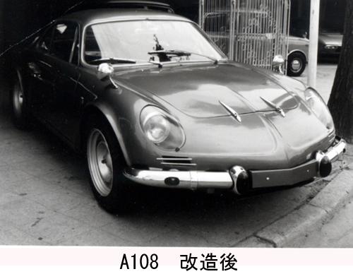 アルピーヌA108
