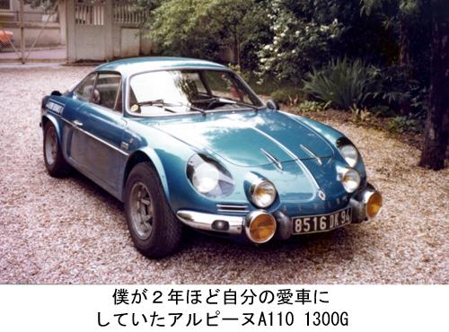 アルピーヌA110