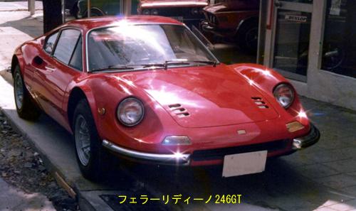 フェラーリディーノ246GT