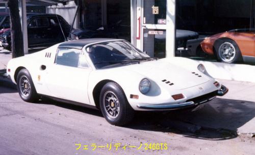 フェラーリディーノ246GTS